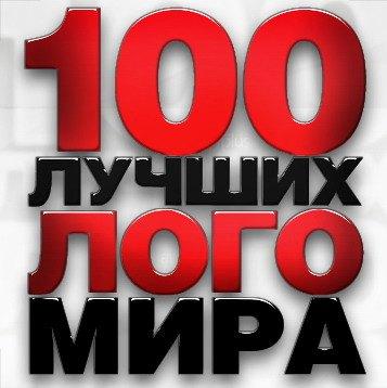 100 лучших сaйтов мирa: